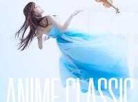 この画像は、サイトの記事「石川綾子 『ANIME CLASSIC』 PV・MV・メイキング YouTube無料音楽動画」のイメージ写真画像として利用しています。