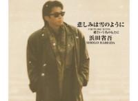 この画像は、サイトの記事「浜田省吾 悲しみは雪のように YouTubeおすすめ無料視聴動画まとめてご紹介!」のイメージ写真画像として利用しています。