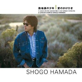 この画像は、サイトの記事「浜田省吾 路地裏の少年 YouTubeおすすめ無料視聴動画まとめてご紹介!」のイメージ写真画像として利用しています。
