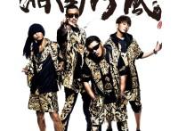 この画像は、サイトの記事「湘南乃風 最新曲・名曲・代表曲 動画・PV・MV YouTube無料音楽はコチラ!」のイメージ写真画像として利用しています。