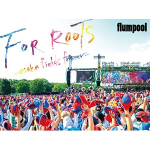 この画像は、サイトの記事「flumpool 『真夏の野外★LIVE 2015』 PV・MV・メイキング YouTube無料音楽動画」のイメージ写真画像として利用しています。