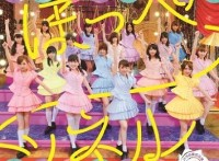 この画像は、サイトの記事「AKB48 『ほっぺ、ツネル』 PV・MV・メイキング YouTube無料音楽動画」のイメージ写真画像として利用しています。