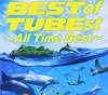 この画像は、サイトの記事「TUBE 最新曲・名曲・代表曲 動画・PV・MV YouTube無料音楽はコチラ!」のイメージ写真画像として利用しています。