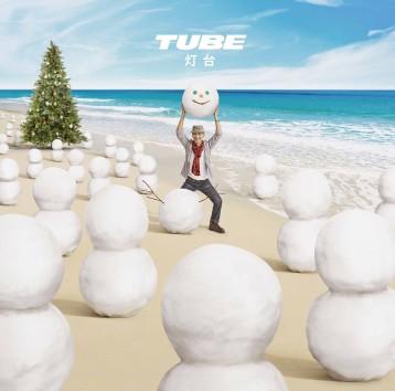 この画像は、サイトの記事「TUBE 『灯台』 PV・MV・メイキング YouTube無料音楽動画」のイメージ写真画像として利用しています。