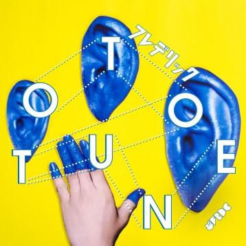 この画像は、サイトの記事「フレデリック 『OTOTUNE』 PV・MV・メイキング YouTube無料音楽動画」のイメージ写真画像として利用しています。