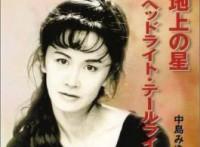 この画像は、サイトの記事「中島みゆき 最新曲・名曲・代表曲 動画・PV・MV YouTube無料音楽はコチラ!」のイメージ写真画像として利用しています。