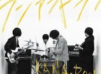 この画像は、サイトの記事「KANA-BOON 『ランアンドラン』 PV・MV・メイキング YouTube無料音楽動画」のイメージ写真画像として利用しています。