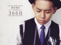 この画像は、サイトの記事「清水翔太 最新曲・名曲・代表曲 動画・PV・MV YouTube無料音楽はコチラ!」のイメージ写真画像として利用しています。