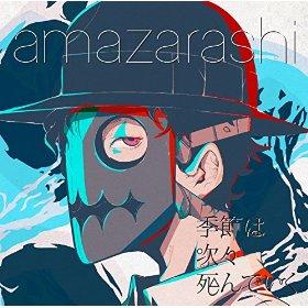 この画像は、サイトの記事「amazarashi 最新曲・名曲・代表曲 動画・PV・MV YouTube無料音楽はコチラ!」のイメージ写真画像として利用しています。