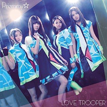 この画像は、サイトの記事「Prizmmy☆ 『LOVE TROOPER』 PV・MV・メイキング YouTube無料音楽動画ご紹介」のイメージ写真画像として利用しています。