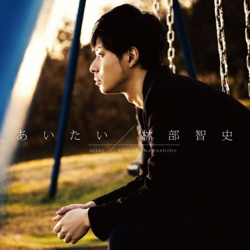 この画像は、サイトの記事「林部智史 『あいたい』 PV・MV・メイキング YouTube無料音楽動画ご紹介」のイメージ写真画像として利用しています。