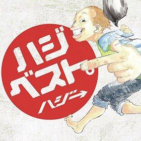 この画像は、サイトの記事「ハジ→ 新曲・名曲・代表曲 動画・PV・MV YouTube無料音楽はコチラ!」のイメージ写真画像として利用しています。