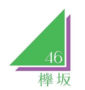 この画像は、サイトの記事「欅坂46 『デビュー日発表告知映像』 PV・MV・メイキング YouTube無料音楽動画ご紹介」のイメージ写真画像として利用しています。