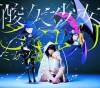 この画像は、サイトの記事「酸欠少女 さユり 最新曲・名曲・代表曲 動画・PV・MV YouTube無料音楽はコチラ!」のイメージ写真画像として利用しています。