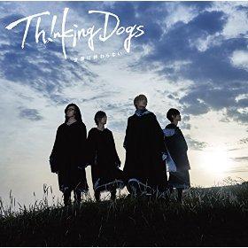 この画像は、サイトの記事「Thinking Dogs 新曲・名曲・代表曲 動画・PV・MV YouTube無料音楽はコチラ!」のイメージ写真画像として利用しています。