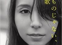 この画像は、サイトの記事「May J. 新曲・名曲・代表曲 動画・PV・MV YouTube無料音楽はコチラ!」のイメージ写真画像として利用しています。