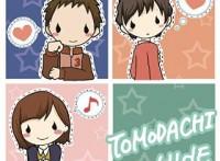 この画像は、サイトの記事「H!dE 『TOMODACHI』 PV・MV・メイキング YouTube無料音楽動画ご紹介」のイメージ写真画像として利用しています。