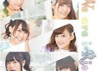 この画像は、サイトの記事「i☆Ris 新曲・名曲・代表曲 動画・PV・MV YouTube無料音楽はコチラ!」のイメージ写真画像として利用しています。
