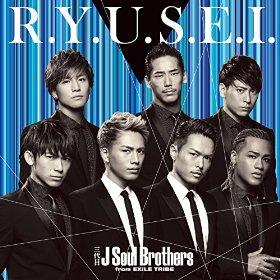 この画像は、サイトの記事「三代目 J Soul Brothers 新曲・名曲・代表曲 動画・PV・MV YouTube無料音楽はコチラ!」のイメージ写真画像として利用しています。