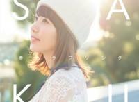 この画像は、サイトの記事「Saku 『春色ラブソング』 PV・MV・メイキング YouTube無料音楽動画ご紹介」のイメージ写真画像として利用しています。