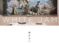 この画像は、サイトの記事「WHITE JAM 『咲かないで』 PV・MV・メイキング YouTube無料音楽動画ご紹介」のイメージ写真画像として利用しています。