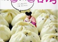 この画像は、サイトの記事「渡辺直美 『アンチ』 PV・MV・メイキング YouTube無料音楽動画ご紹介」のイメージ写真画像として利用しています。