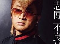 この画像は、サイトの記事「氣志團 『不良品』 PV・MV・メイキング YouTube無料音楽動画ご紹介」のイメージ写真画像として利用しています。