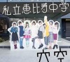 この画像は、サイトの記事「私立恵比寿中学 『ゼッテーアナーキー』 PV・MV・メイキング YouTube無料音楽動画ご紹介」のイメージ写真画像として利用しています。