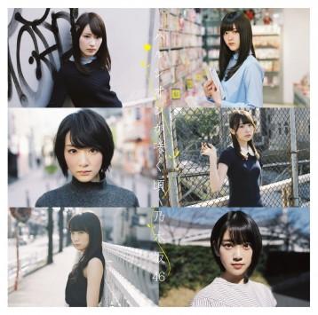 この画像は、サイトの記事「乃木坂46 『強がる蕾』 PV・MV・メイキング YouTube無料音楽動画ご紹介」のイメージ写真画像として利用しています。