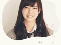 この画像は、サイトの記事「乃木坂46 新曲・名曲・代表曲 動画・PV・MV YouTube無料音楽はコチラ!」のイメージ写真画像として利用しています。