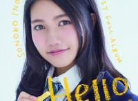 この画像は、サイトの記事「井上苑子 『Hello』 PV・MV・メイキング YouTube無料音楽動画ご紹介」のイメージ写真画像として利用しています。