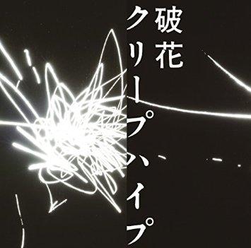 この画像は、サイトの記事「クリープハイプ 『破花』 PV・MV・メイキング YouTube無料音楽動画ご紹介」のイメージ写真画像として利用しています。