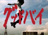 この画像は、サイトの記事「最終少女ひかさ 『さよならDNA』 PV・MV・メイキング YouTube最新無料音楽動画ご紹介!」のイメージ写真画像として利用しています。