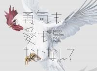 この画像は、サイトの記事「NICO Touches the Walls 『勇気も愛もないなんて』 PV・MV・メイキング YouTube無料音楽動画ご紹介」のイメージ写真画像として利用しています。