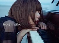 この画像は、サイトの記事「aiko 『もっと』 PV・MV・メイキング YouTube最新無料音楽動画ご紹介!」のイメージ写真画像として利用しています。