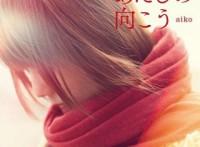 この画像は、サイトの記事「aiko 『新曲・名曲・代表曲』 PV・MV・メイキング YouTube無料音楽動画映像ランキング!」のイメージ写真画像として利用しています。