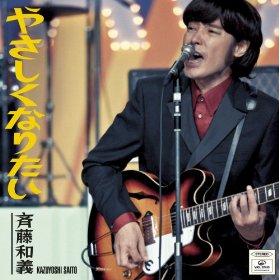 この画像は、サイトの記事「斉藤和義 新曲・名曲・代表曲 動画・PV・MV YouTube無料音楽はコチラ!」のイメージ写真画像として利用しています。
