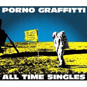 この画像は、サイトの記事「ポルノグラフィティ 新曲・名曲・代表曲 動画・PV・MV YouTube無料音楽はコチラ!」のイメージ写真画像として利用しています。