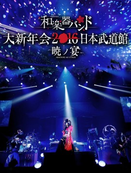 この画像は、サイトの記事「和楽器バンド 『-暁ノ宴- ライヴ ダイジェスト』 PV・MV・メイキング YouTube無料音楽動画ご紹介」のイメージ写真画像として利用しています。