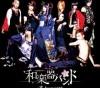 この画像は、サイトの記事「和楽器バンド 新曲・名曲・代表曲 動画・PV・MV YouTube無料音楽はコチラ!」のイメージ写真画像として利用しています。