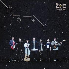この画像は、サイトの記事「Goose house 『新曲・名曲・代表曲』 PV・MV・メイキング YouTube無料音楽動画映像ランキング!」のイメージ写真画像として利用しています。