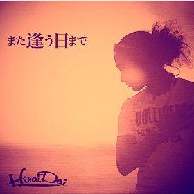 この画像は、サイトの記事「平井大 『また逢う日まで(Live at EX THEATER ROPPONGI)』 PV・MV・メイキング YouTube最新無料音楽動画ご紹介!」のイメージ写真画像として利用しています。