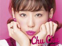この画像は、サイトの記事「西内まりや 『Chu Chu』 PV・MV・メイキング YouTube最新無料音楽動画ご紹介!」のイメージ写真画像として利用しています。
