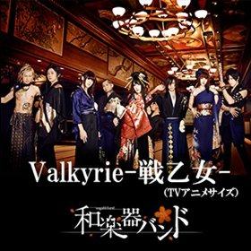 この画像は、サイトの記事「和楽器バンド 『Valkyrie-戦乙女-』 PV・MV・メイキング YouTube最新無料音楽動画ご紹介!」のイメージ写真画像として利用しています。